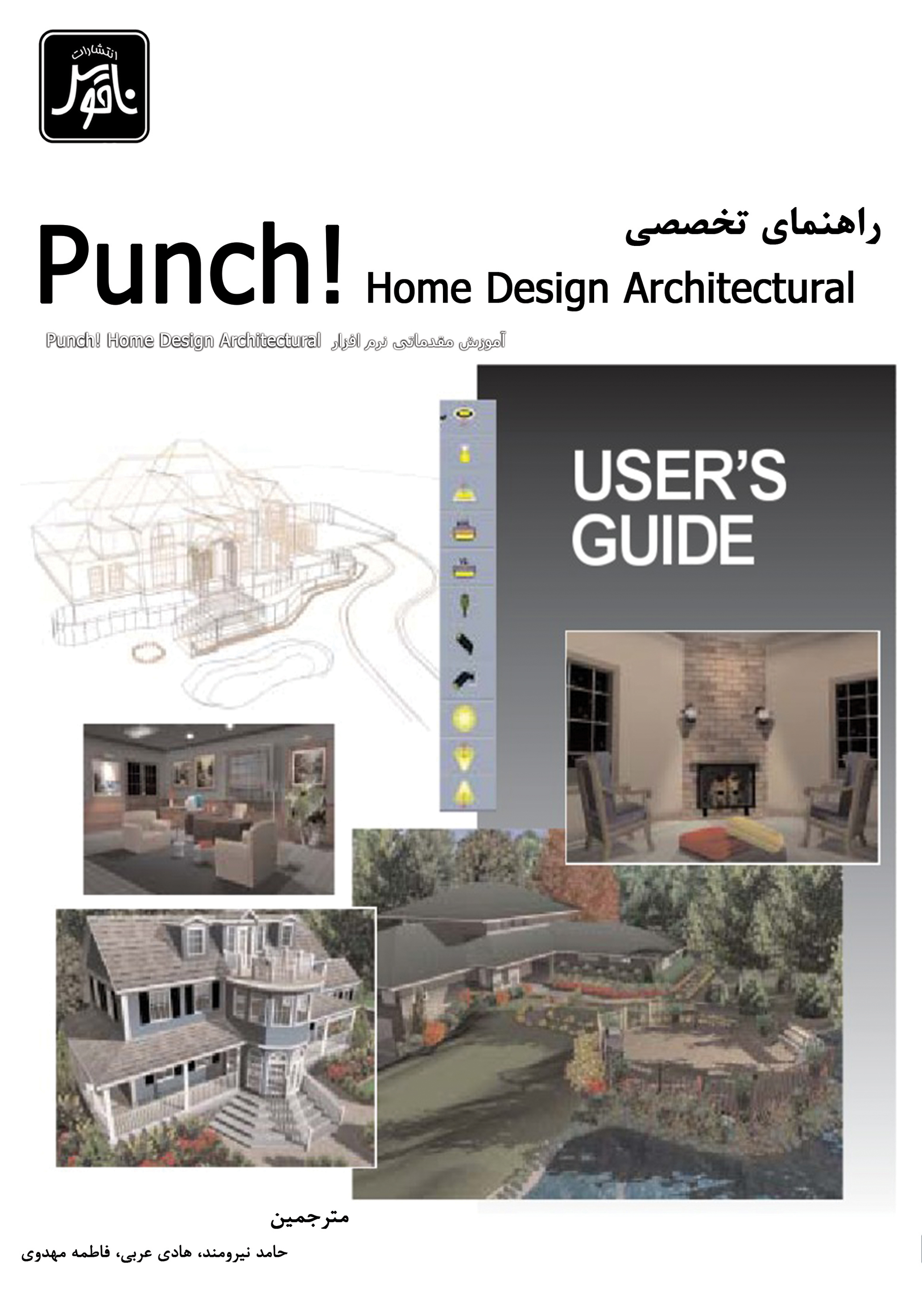 راهنماي تخصصي Punch! Home Design Architectural