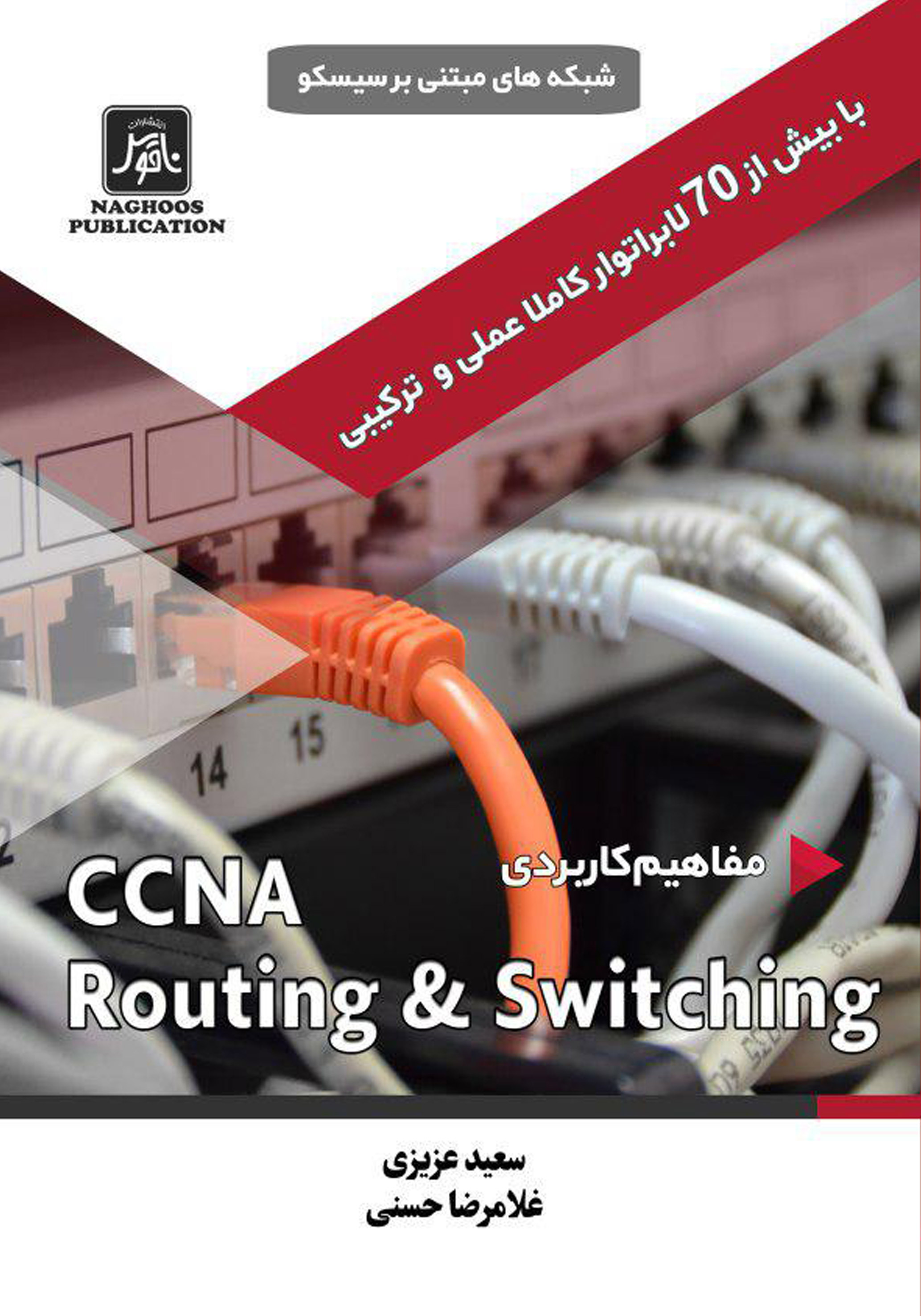 مفا هيم كاربرديCCNA  Routing&Switching