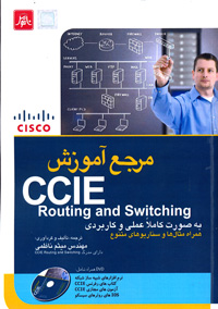 مرجع آموزشي( CCIE 350-001(ROUTING AND SWITHINGبه ص