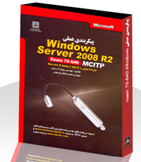 پيكربندي عملي Exam 70-640)  Windows Server 2008 R2