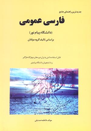 دانلود راهنمای فارسی عمومی پیام نور